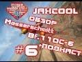 Обзор Премиум самолета Messerschmitt Bf.110C-6 [ Jaxcool ]