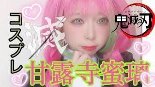 【鬼滅の刃】甘露寺蜜璃コスプレメイク♡