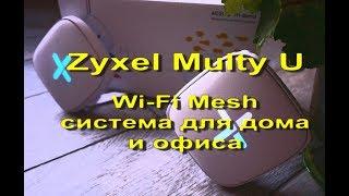 Zyxel Multy U – Wi-Fi Mesh система для дома и офиса