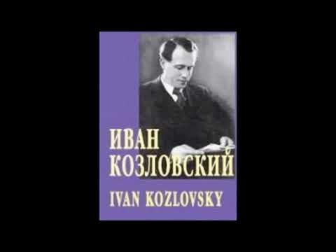 Шуман Гейне Любовь поэта Её он страстно любит Иван Козловский