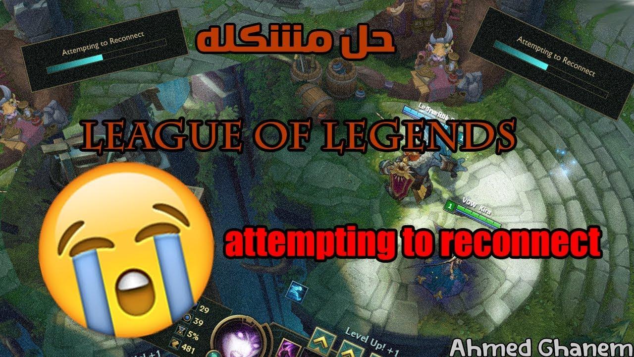 حل لمشكله league of legends : attempting to reconnect problem solved