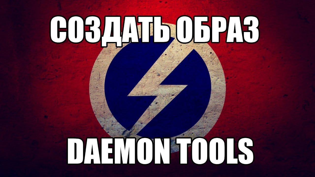 Подробная инструкция как создать образ диска в daemon tools