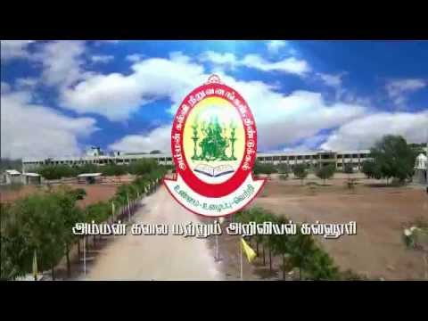 Amman Group of College