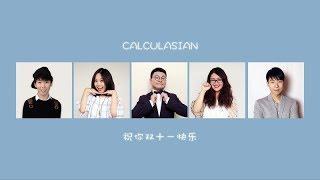 Calculasian清唱团 - 祝你双十一快乐(天猫2017主题曲)