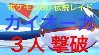 【ポケモンGO レイド92 伝説】カイオーガを3人で撃破!(晴天)