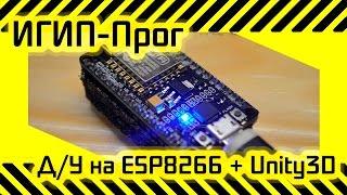 #62 [ИГИП-Сборка] Wi Fi BOT, часть 1- дистанционное управление, ESP + Приложение на Андроид