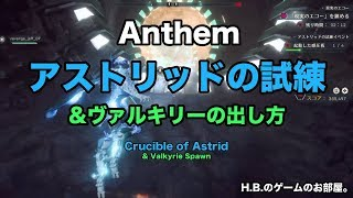 Anthem 天変地異 アストリッドの試練 Cataclysm Crucible of Astrid