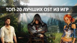 Скачать Топ 20 Лучшие OST в играх Самые запоминающиеся саундтреки из игр часть 2