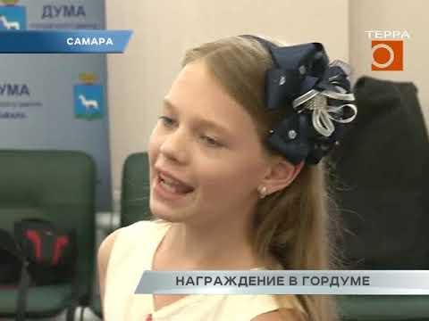 Новости Самары. Награды за воспитание детей