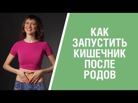 Нормализуем работу кишечника после родов. Плавное восстановление после родов.