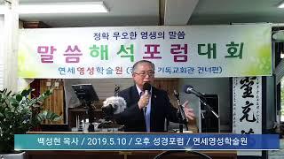 백성현 목사  2019510  오후 성경포럼  연세영성…