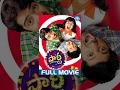 Party Telugu Full Movie | Allari Naresh, Shashank, Madhu Sharma | Ravi Babu | Chakri