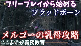 【Bloodborne】フリープレイから始める、ブラッドボーン終盤の詰みポイント攻略解説【メルゴーの乳母】 thumbnail