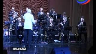 Известный биг-бэнд Олега Лундстрема в Дагестане