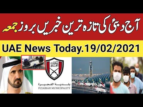 19/02/2021 UAE News Today, Dubai News, Abu Dhabi Health Service Copmpny, dubizzle sharjah,hbu