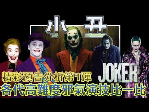 W電影隨便聊_小丑(Joker)_預告分析第1彈