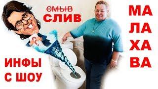 """Сливаю """"секретную"""" инфу с шоу Малахова! Как из цыплят вырастают петухи? Автор - ЕЛЕНА ДЗЫК"""