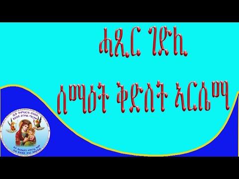 ሰማዕት ቅድስት ኣርሴማ Eritrean Orthodox Tewahdo Church 2020