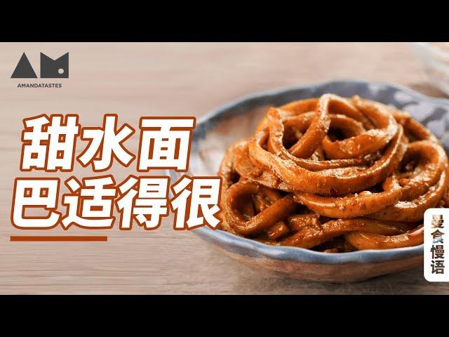 [Eng/Kor Sub]四川甜水面,巴适得很!Sichuang Tianshui noodles【曼食慢语】*4K