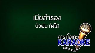 เมียสำรอง - บัวผัน ทังโส [KARAOKE Version]เสียงมาสเตอร์