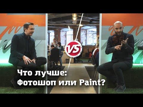 Что круче: Фотошоп или Paint?