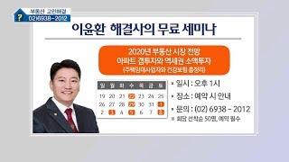 [SBS CNBC 부동산해결사들 이윤환대표] 전세대출 …