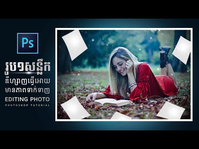 រូប១សន្លឹកឌីហ្សាញអោយមានភាពទាក់ទាញ, How to add Effect to photo with Photoshop CC 2019