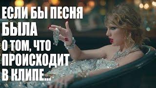 TAYLOR SWIFT – Look What You Made Me Do (Если бы песня была о том, что происходит в клипе)