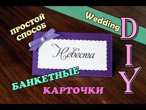 DIY: Банкетные карточки на свадьбу своими руками / Place Cards / Wedding Decor Ideas
