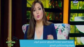 بالفيديو.. «حماية المستهلك» تطالب بإنشاء بورصة أسعار في مصر
