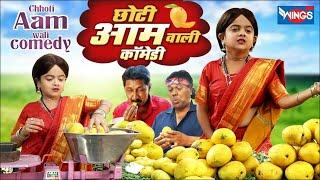 छोटी आम वाली   CHOTI AAM WALI COMEDY   KHANDESHI HINDI COMEDY VIDEO   HINDI COMEDY    Choti Comedy