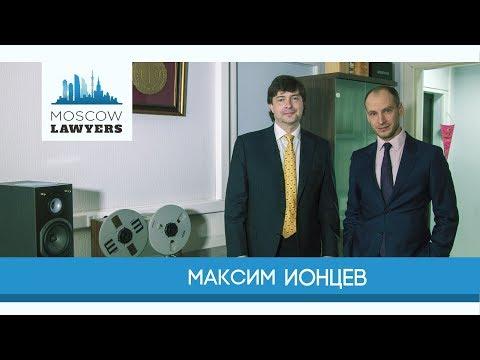 Moscow lawyers 2.0: #32 Максим Ионцев (Ионцев, Ляховский и партнеры)