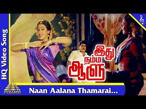 Naan Aalana Thamarai  Song | Idhu Namma Aalu Tamil Movie Songs| K. Bhagyaraj |Shobana| Pyramid Music