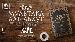 «Мультака Аль-Абхур» - Ханафитский фикх. Урок 11. Хайд | Azan.ru