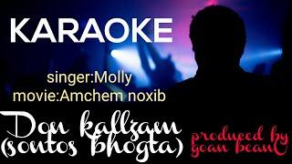 Konkani karaoke-Don kallzam (sontos bhogta) /Goan karaoke/konkani lyrics/konkani oldies songs