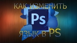 Photoshop CS6. Как поменять язык интерфейса