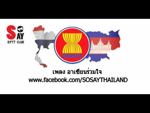 เพลงอาเซียนร่วมใจ ASEAN - SOSAY