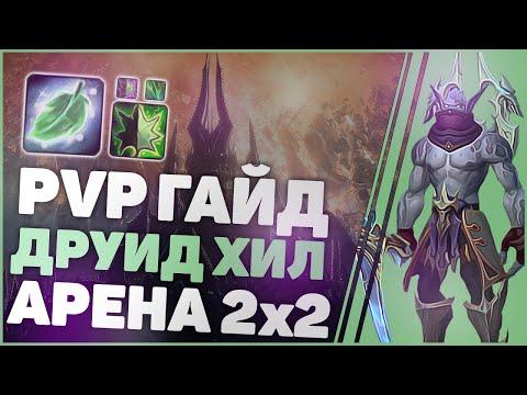 PvP ГАЙД   Resto Druid   для НОВИЧКОВ (WoW SL 9.1 - 9.1.5)