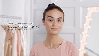 видеоурок красоты: как сделать контур губ в четыре шага