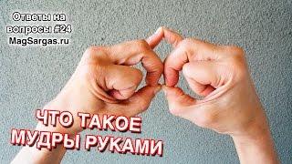 "Что Такое Мудры Руками - ""Йога для рук"" - Маг Sargas"