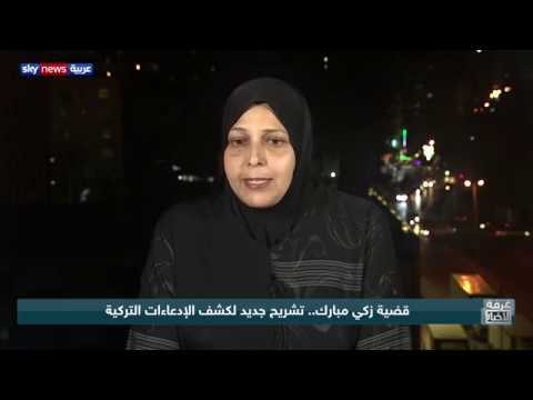قضية زكي مبارك.. تشريح جديد لكشف الإداعات التركية  - نشر قبل 10 ساعة