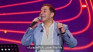 #سهرانين | ضحك السنين على أمير كرارة وهو بيطلب من مدحت صالح يغني