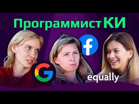 ПрограммистКИ в США | О квотах на женщин в IT, сексизме и борьбе Facebook и Google с дискриминацией