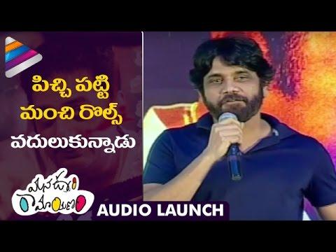 Nagarjuna SHOCKING COMMENTS on Prakash Raj | Mana Oori Ramayanam Movie Audio Launch | Priyamani