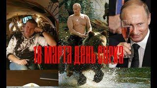 18 МАРТА НОВАЯ ЭПОХА ДЛЯ РОССИИ ЕЩЕ 6 ЛЕТ СТАБИЛЬНОСТИ