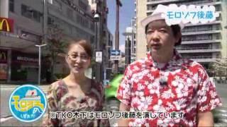 静岡第一テレビで放送中の、モロゾフ後藤(TKO木下)が静岡を紹介する番組...