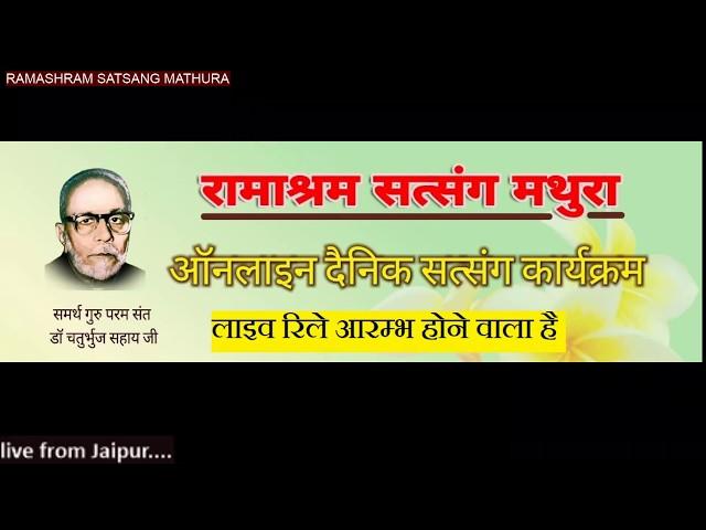 1st Apr 2020 Evening Meeting- Daily Global Live Telecast Ramashram Satsang, Mathura