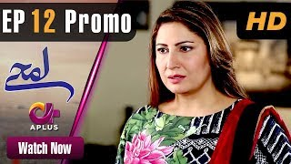 Pakistani Drama | Lamhay - Episode 12 Promo | Aplus Dramas | Saima Noor, Sarmad Khoosat