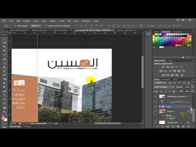 Adobe Photoshop cs6  -85- تصميم ظهر البرشور