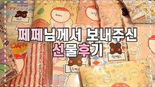 쩨쩨님께서 보내주신 대량 선물후기/포장용품/인스/언박싱